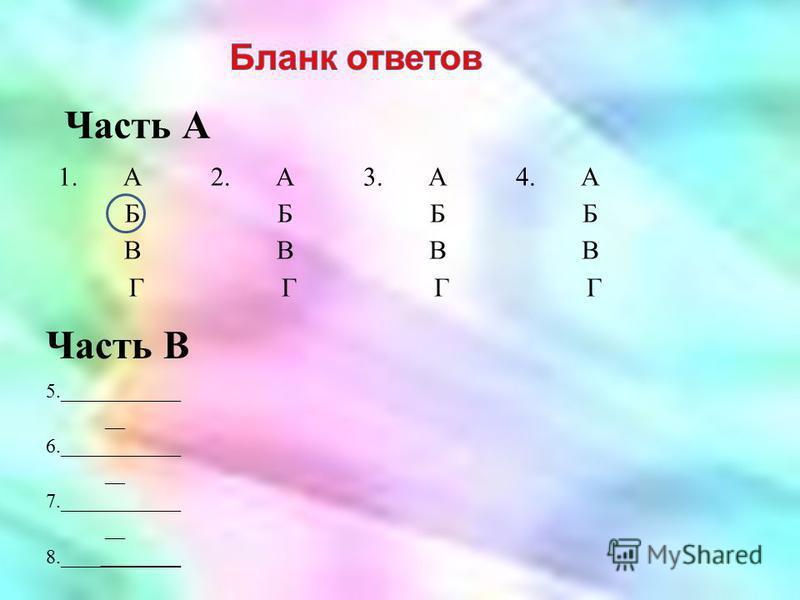 1. А Б В Г 2. А Б В Г 3. А Б В Г 4. А Б В Г Часть А 5.____________ __ 6.____________ __ 7.____________ __ 8.____________ Часть В