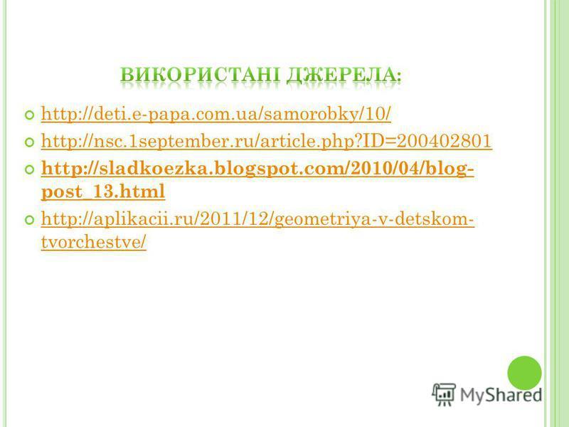 http://deti.e-papa.com.ua/samorobky/10/ http://nsc.1september.ru/article.php?ID=200402801 http://sladkoezka.blogspot.com/2010/04/blog- post_13.html http://sladkoezka.blogspot.com/2010/04/blog- post_13.html http://aplikacii.ru/2011/12/geometriya-v-det