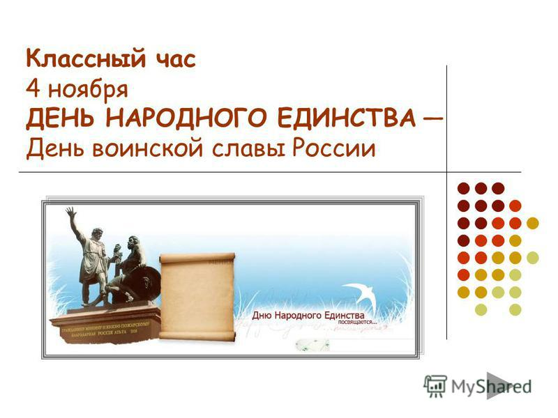 Классный час 4 ноября ДЕНЬ НАРОДНОГО ЕДИНСТВА День воинской славы России