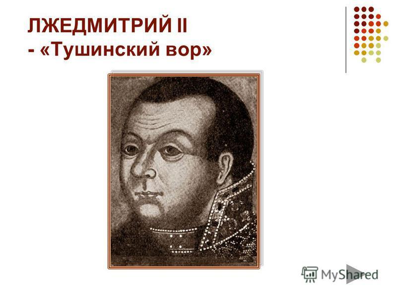 ЛЖЕДМИТРИЙ II - «Тушинский вор»