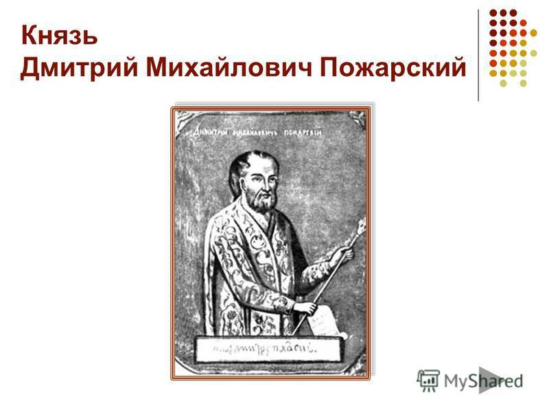 Князь Дмитрий Михайлович Пожарский