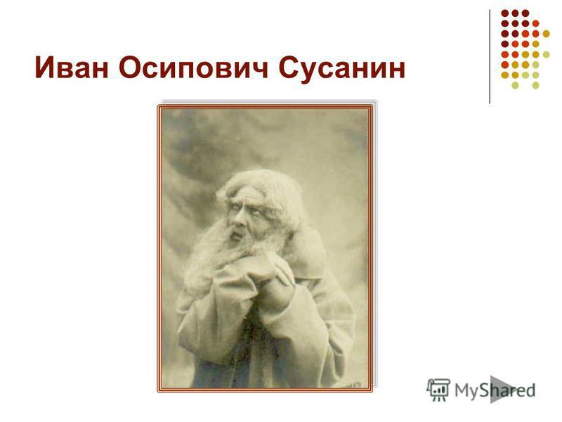 Иван Осипович Сусанин