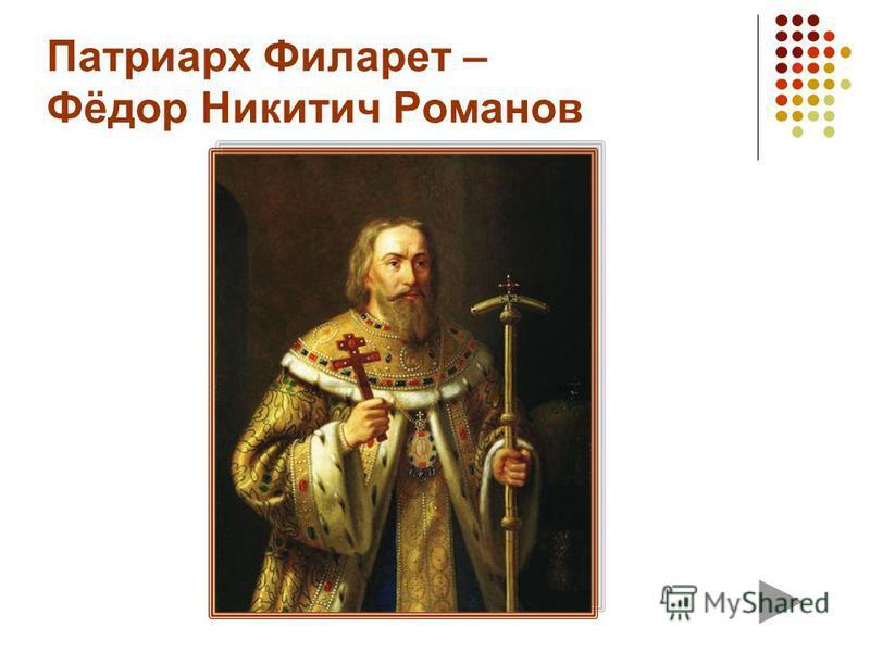 Патриарх Филарет – Фёдор Никитич Романов