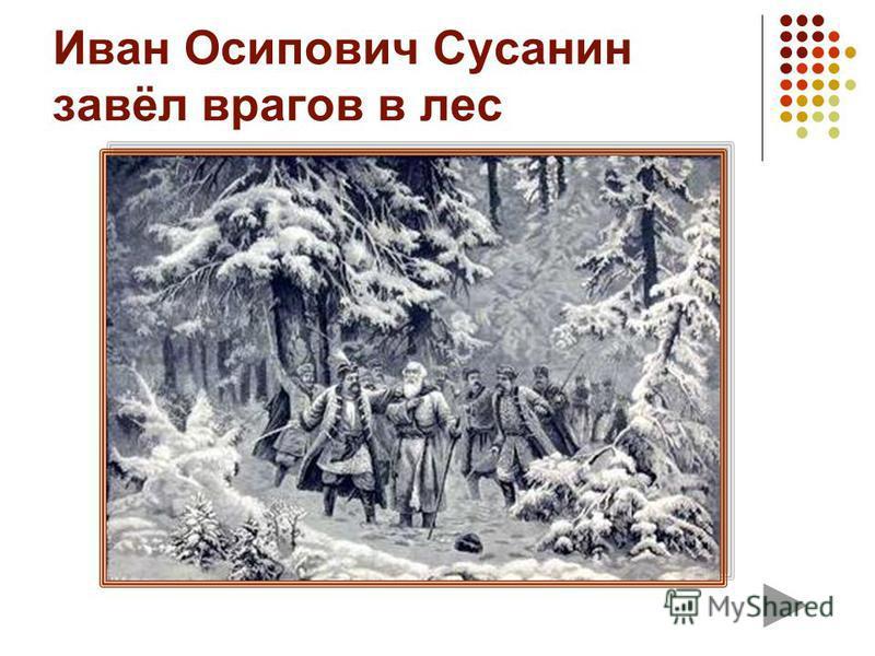 Иван Осипович Сусанин завёл врагов в лес