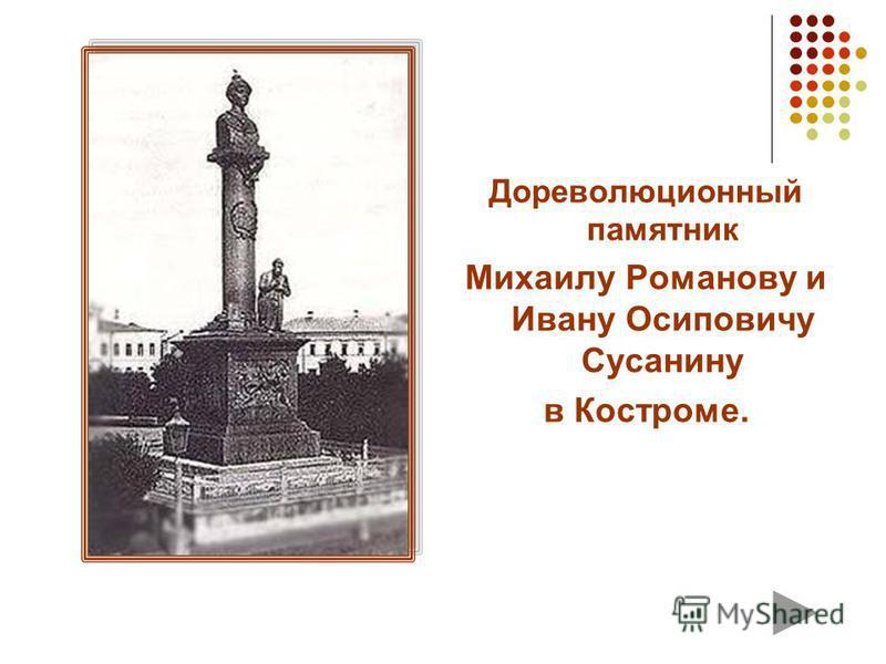 Дореволюционный памятник Михаилу Романову и Ивану Осиповичу Сусанину в Костроме.
