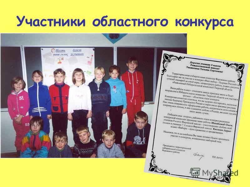 Участники областного конкурса
