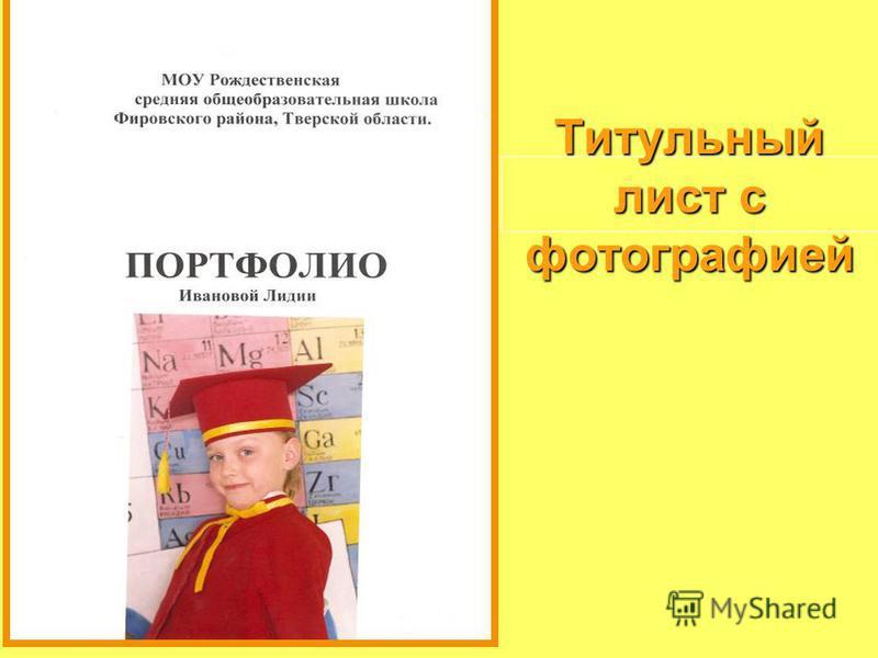 Титульный лист с фотографией