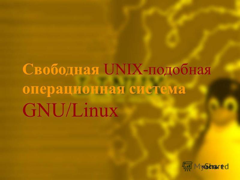 Свободная UNIX-подобная операционая система GNU/Linux часть 1