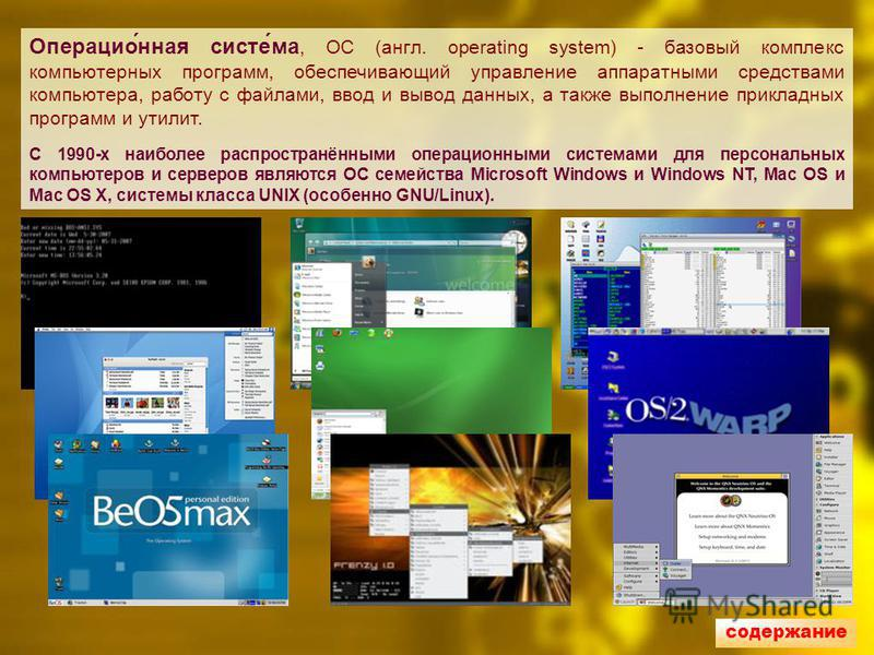 Операцио́ная систе́ма, ОС (англ. operating system) - базовый комплекс компьютерных программ, обеспечивающий управление аппаратными средствами компьютера, работу с файлами, ввод и вывод данных, а также выполнение прикладных программ и утилит. С 1990-х