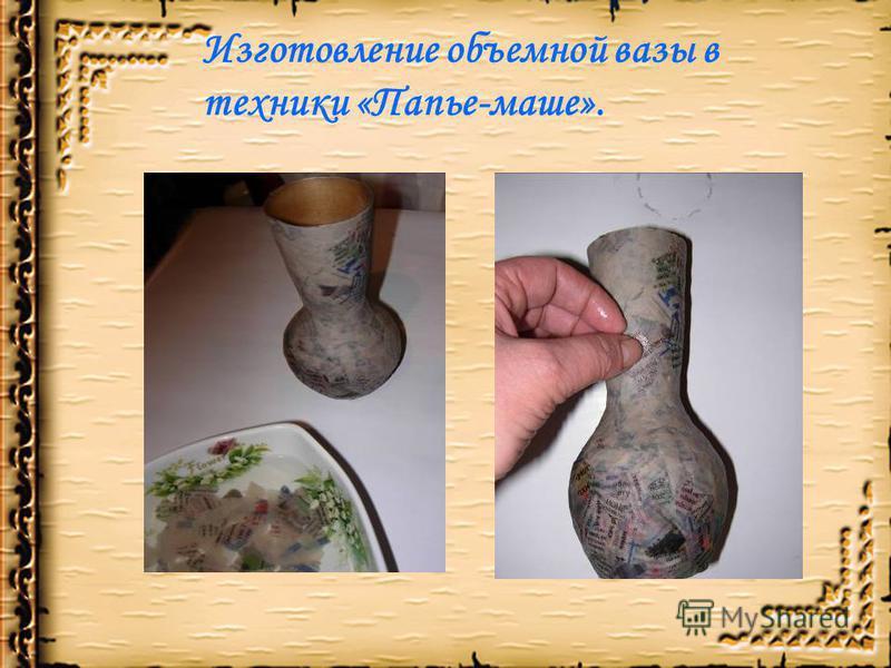 Изготовление объемной вазы в техники «Папье-маше».