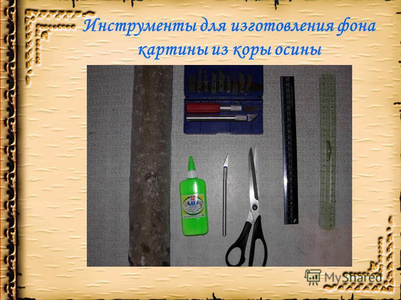 Инструменты для изготовления фона картины из коры осины