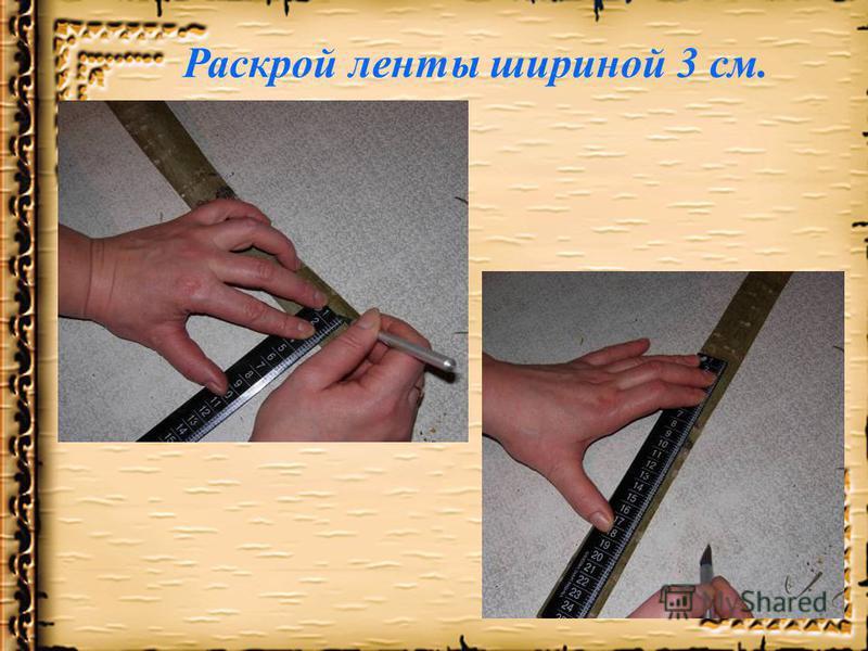 Раскрой ленты шириной 3 см.