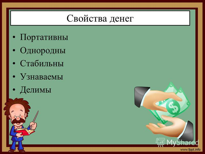 Портативны Однородны Стабильны Узнаваемы Делимы Свойства денег