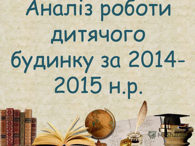 Аналіз роботи дитячого будинку за 2014- 2015 н.р.