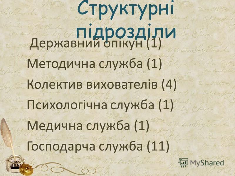 Структурні підрозділи Державний опікун (1) Методична служба (1) Колектив вихователів (4) Психологічна служба (1) Медична служба (1) Господарча служба (11)