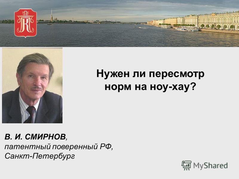 Спорные вопросы одновременного действия евразийского и российского патентов на территории РФ М. И. ЛИФСОН, патентный поверенный РФ и ЕАПВ, Санкт-Петербург