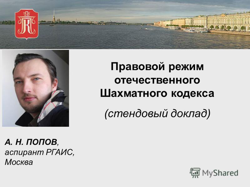 Права творческой личности в российском законодательстве (стендовый доклад) П. А. ПОПОВА, аспирантка РГАИС, Москва