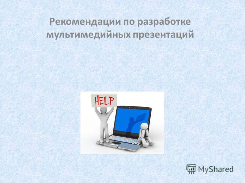 Рекомендации по разработке мультимедийных презентаций