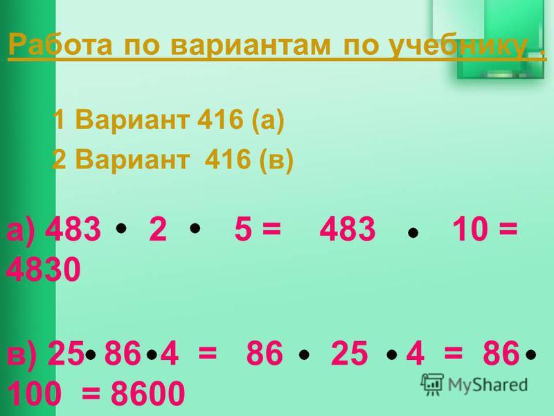 Работа по учебнику 412 (а, б, и, к) 415 (а, б) 419
