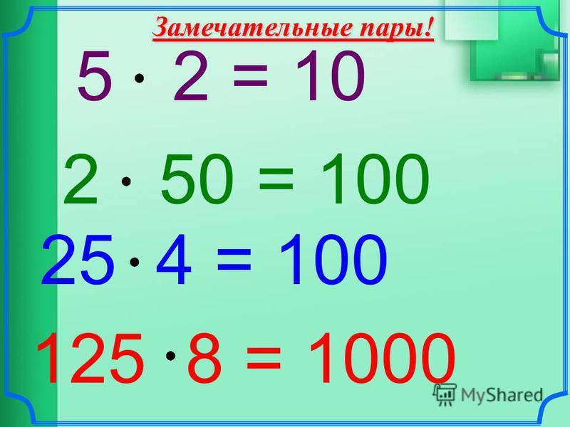 Цель урока: «Повторить правила умножения натуральных чисел и научиться применять свойства умножения при решении задач».