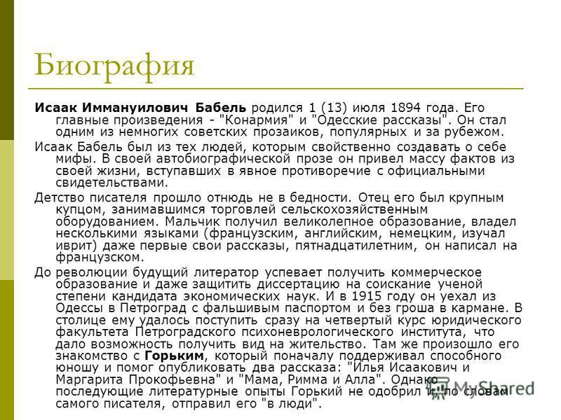 Биография Исаак Иммануилович Бабель родился 1 (13) июля 1894 года. Его главные произведения -