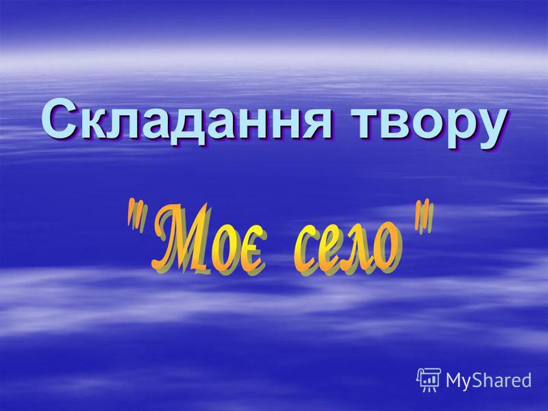 Ліси і поля, річки і моря. Це все – Україна квітуча моя. Тут батько і мати мене колихали, І кращого краю я в світі не знаю!