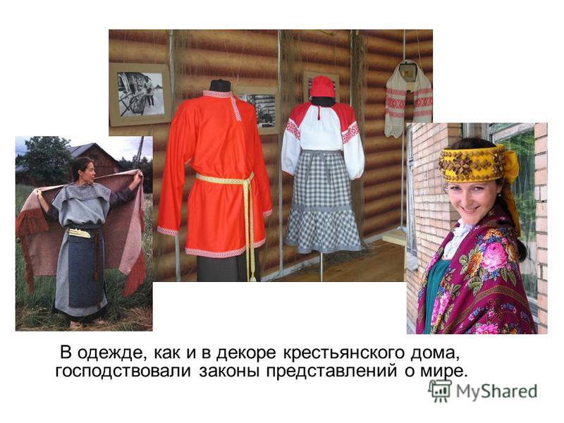 В одежде, как и в декоре крестьянского дома, господствовали законы представлений о мире.