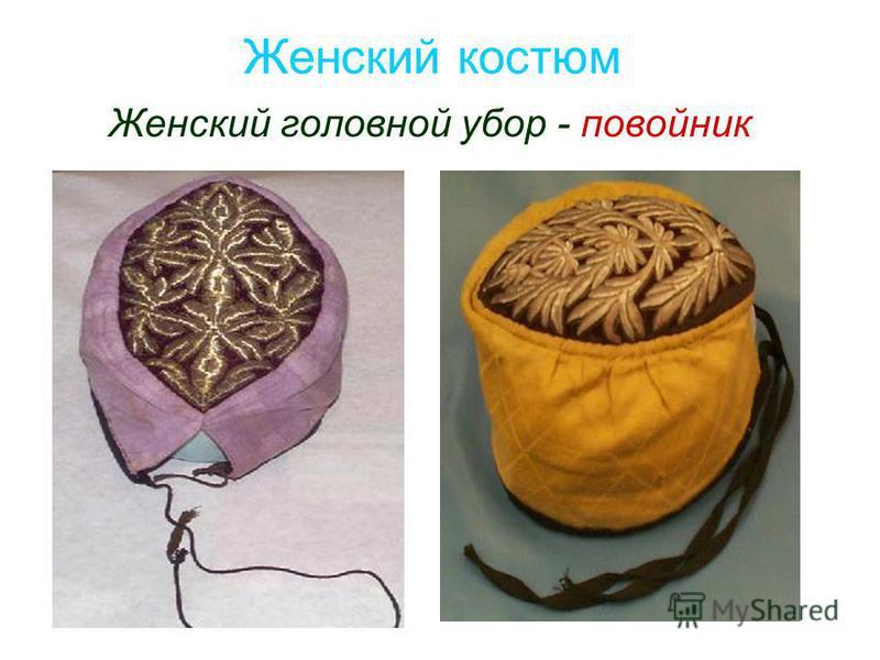 Женский костюм Женский головной убор - повойник