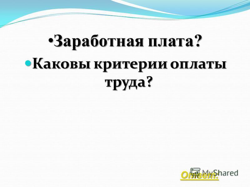 Ответ: ??? Назад: