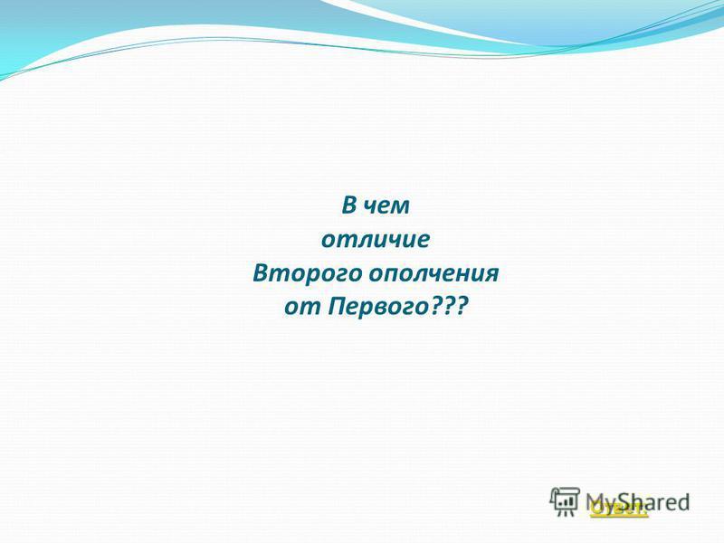 Ответ: А. царствование Василия Шуйского Б. вступление в Москву Лжедмитрия 2 В. Освобождение Москвы от Интервентов Г. «Семибоярщина» багв Назад: