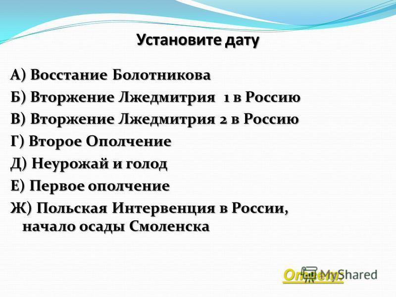 Ответ: Назад: Состав Дисциплина Выдержка, стойкость, мужество Организованность