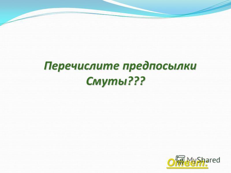 4) 4) Борис Годунов Назад
