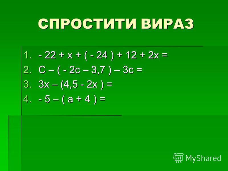 СПРОСТИТИ ВИРАЗ 1.- 22 + х + ( - 24 ) + 12 + 2х = 2.С – ( - 2с – 3,7 ) – 3с = 3.3х – (4,5 - 2х ) = 4.- 5 – ( а + 4 ) =