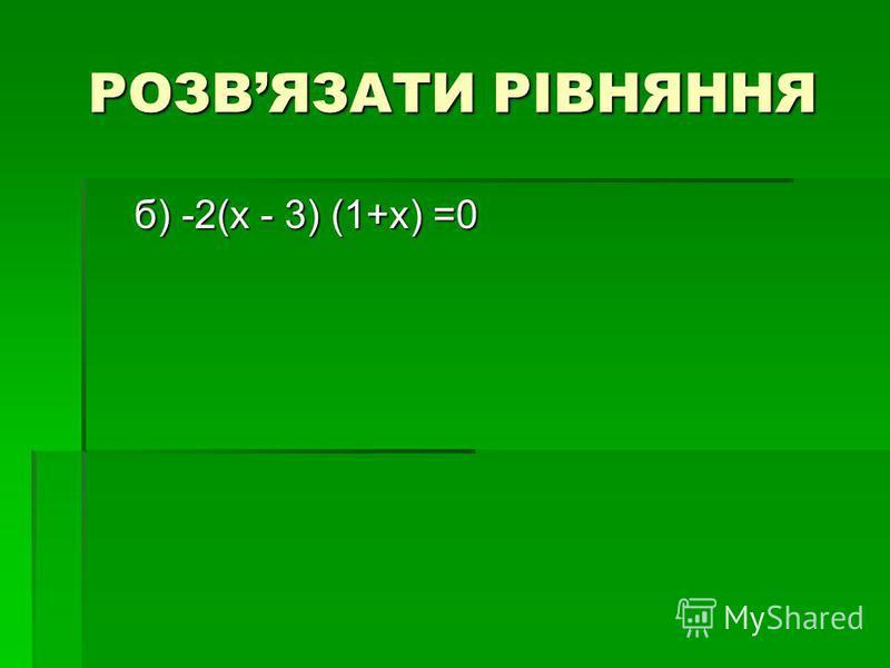 РОЗВЯЗАТИ РІВНЯННЯ б) -2(х - 3) (1+х) =0 б) -2(х - 3) (1+х) =0