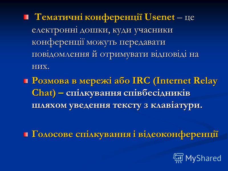 Тематичні конференції Usenet – це електронні дошки, куди учасники конференції можуть передавати повідомлення й отримувати відповіді на них. Тематичні конференції Usenet – це електронні дошки, куди учасники конференції можуть передавати повідомлення й