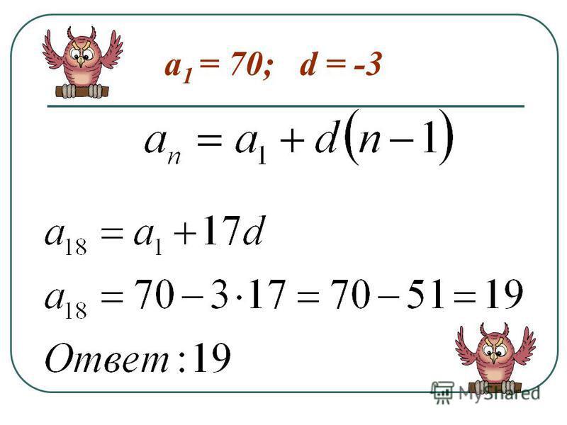 а 1 = 70; d = -3