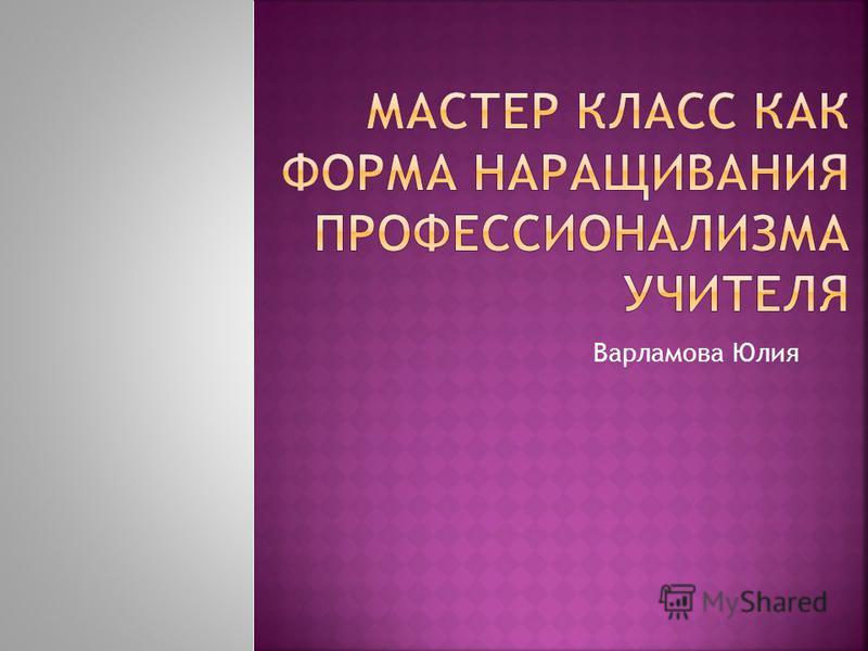 Варламова Юлия