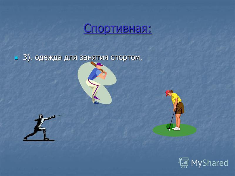 Спортивная: 3). одежда для занятия спортом. 3). одежда для занятия спортом.