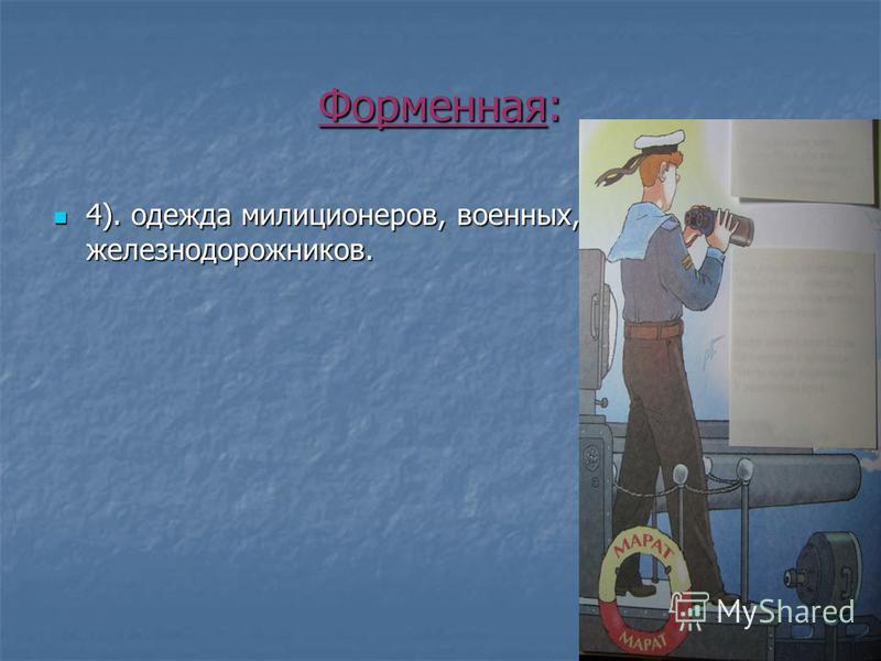 Форменная: 4). одежда милиционеров, военных, железнодорожников. 4). одежда милиционеров, военных, железнодорожников.