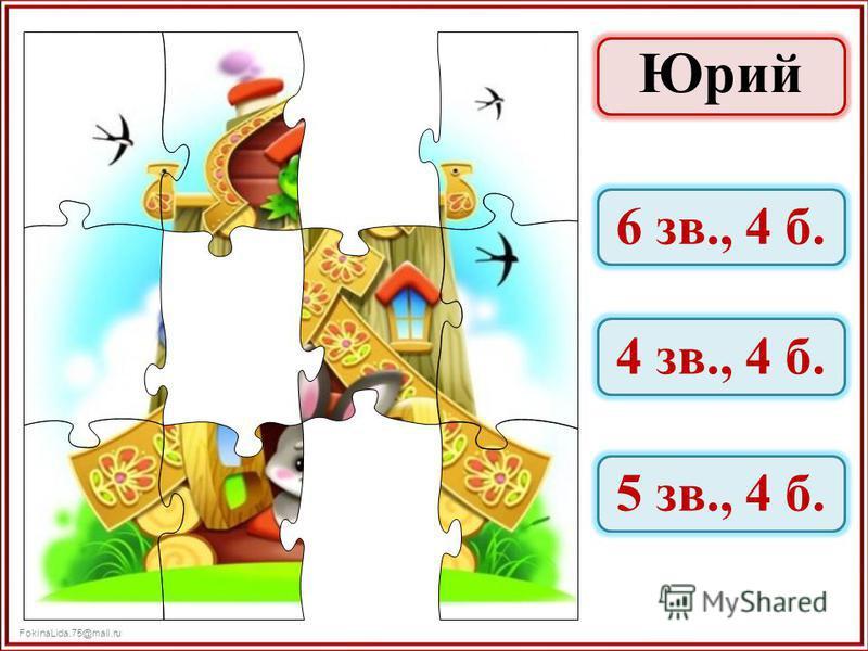 FokinaLida.75@mail.ru лилия 5 зв., 5 б. 6 зв., 5 б. 4 зв., 5 б.