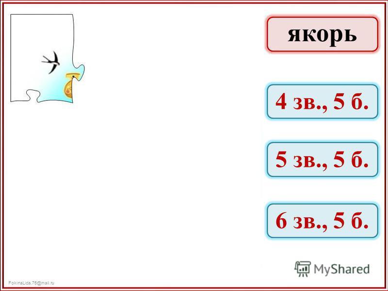 FokinaLida.75@mail.ru Дорогой друг! Прочитай слово и определи сколько в нём звуков и букв. Если ты ответишь верно, то перейдёшь к следующему заданию. Желаю удачи! варенье 7 зв., 7 б. 6 зв., 7 б. 8 зв., 7 б.