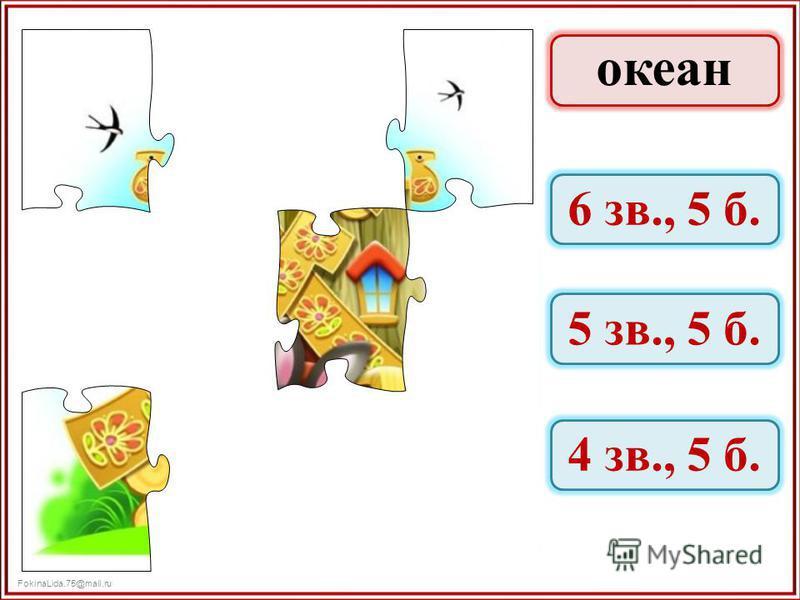 FokinaLida.75@mail.ru вьюга 5 зв., 5 б. 4 зв., 5 б. 6 зв., 5 б.