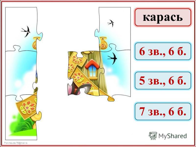FokinaLida.75@mail.ru Юля 3 зв., 3 б. 2 зв., 3 б. 4 зв., 3 б.