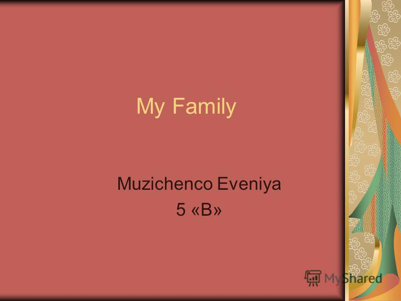 My Family Muzichenco Eveniya 5 «B»