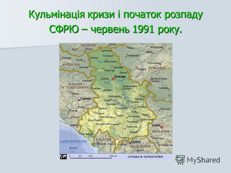 Кульмінація кризи і початок розпаду СФРЮ – червень 1991 року.