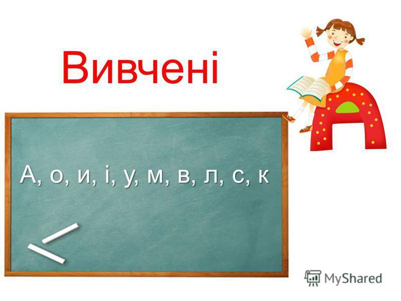 Вивчені А, о, и, і, у, м, в, л, с, к