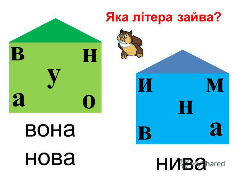а у о н в н а м в и вона нова нива Яка літера зайва?
