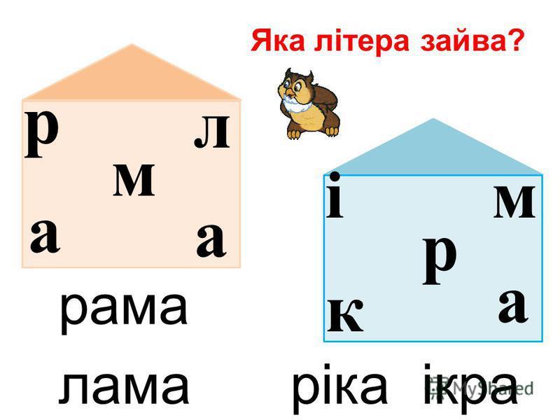 а м а л р р а м к і рама ріка Яка літера зайва? ламаікра