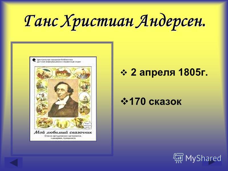 Ганс Христиан Андерсен. 2 апреля 1805 г. 170 сказок