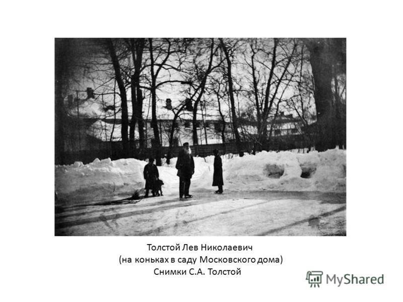 Толстой Лев Николаевич (на коньках в саду Московского дома) Снимки С.А. Толстой